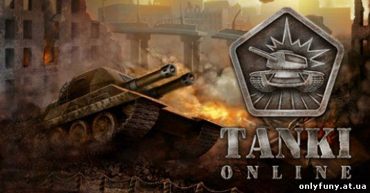 Игра world of tanks быстро